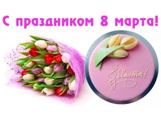 Поздравляем наших покупательниц с 8 марта!